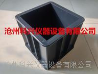 混凝土实验用塑料试模 150mm?