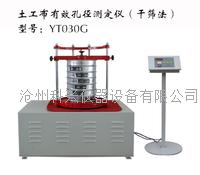 YT030G土工布有效孔径测定仪