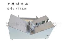 YT1226管材划线器 YT1226型