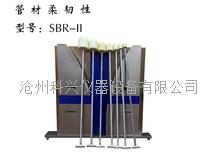 塑料波纹管柔韧性检测仪 SBR-II型