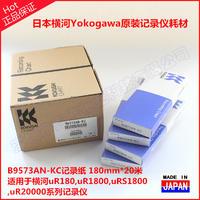 B9573AN-KC記錄紙