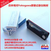 B9901AX色帶