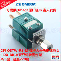 OSTW-RS-M熱電偶插頭+雙只鎧裝熱電偶固定夾DX-BRLK