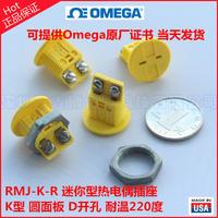 RMJ-K-R熱電偶插座