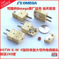 HSTW-K-M熱電偶插頭