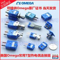 美國Omega常用T型熱電偶連接器