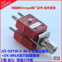 OSTW-C-M-S熱電偶插頭+雙只鎧裝安裝組件DX-BRLK