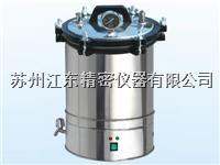 手提式不锈钢压力灭菌器 XFS-280B+