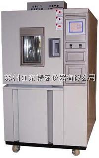 高低温湿热试验箱 GDSD-005A