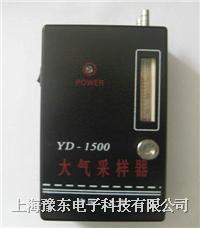 YD1500型大氣采樣器 YD-1500