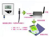 短信查询温湿度记录仪 短信查询温湿度记录仪
