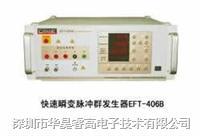 電快速瞬變脈沖群發生器EFT-406B EFT-406B
