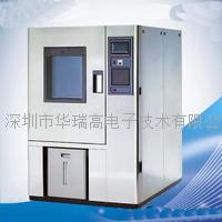 高低溫交變濕熱試驗箱 HT-HW-80