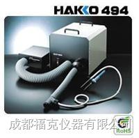 空气净化吸烟系统 HAKKO494