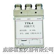 射頻同軸開關 TTK-4
