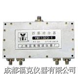 四路功率分配器 YM11323-1/YM11323-2/YM11323-3