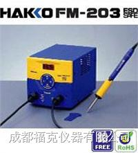 多功能恒温电焊台 HAKKOFM-203