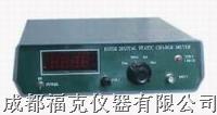 防靜電數字電荷測試儀 BJEST111