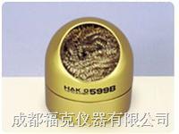 焊咀清洁器  HAKKO599B