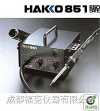热风SMD拔放台 HAKKO851