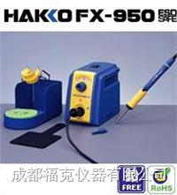 无铅控温电焊台 HAKKOFX-950