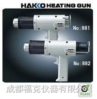 可调高温热风枪 HAKKO882
