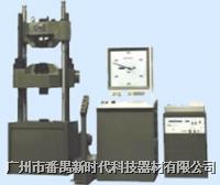 WAW-Y500液壓萬能試驗 WAW-Y500液壓萬能試驗