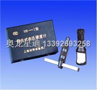 HB-2錘擊式布氏硬度計 HB-2