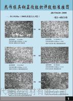 模具鋼顯微組織評級標準掛圖