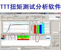 TTT攻丝扭矩测试&分析 软件介绍
