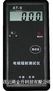 多功能电磁辐射测试仪AT-9|新款检测仪|连云港电磁波辐射检测仪 AT-9