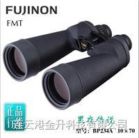 促销日本原装**日本FUJINON富士能10X70 FMT-SX双筒望远镜 BP234A  10X70FMT-SX
