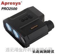 美国APRESYS激光测距仪 PRO2500 PRO2500
