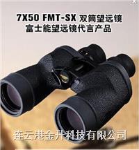 **日本FUJINON富士能7X50 FMT-SX双筒望远镜|日本富士双筒望远镜50口径防水 7X50 FMT-SX
