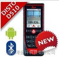 **林业部门测量距离仪器室外200米|徕卡激光测量仪D510全能型