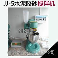 金升供应水泥胶砂搅拌机JJ-5/水泥胶砂试件检测仪