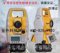 矿用本安型防爆全站仪NTS-322R4带煤安证防爆证 NTS322R4