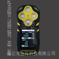 矿用本安型防爆气体四合一检测仪CD4(B)检测测试气体 一氧化碳(CO)、二氧化硫(SO2)、硫化氢(H2S)、二氧化碳(CO2)