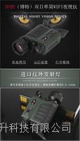 BOTE(竞博电竞安全吗)双目红外激光夜视仪RG930带WiFi支持手持观看操作