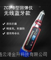 乐陵ZC3-B型无线蓝牙款回弹仪
