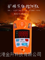 CJT4/1000矿用本案防爆甲烷一氧化碳测定器