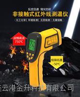 香港希玛AS852B工业高精度红外测温仪量程-50℃---750℃