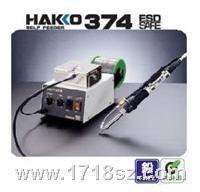HAKKO白光374自動出錫系統