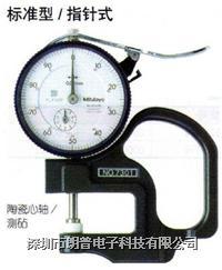 指針式標準型厚度表