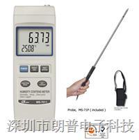 MS-7011湿量表+K型温度计|台湾路昌  MS7011