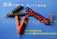 YG108R圈數帶電阻測試儀夾具