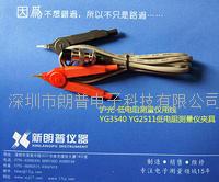 YG3540低電阻測量儀夾具