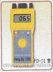 棉織物水分測定儀、紡織品水分測定儀 宇達牌FD-D1型