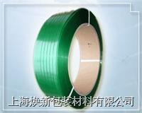 PET塑鋼帶 綠色環保打包帶 00003