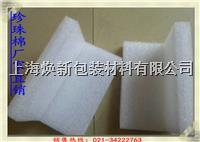 EPE珍珠棉護角 珍珠棉護邊 珍珠棉管材  HX-00596